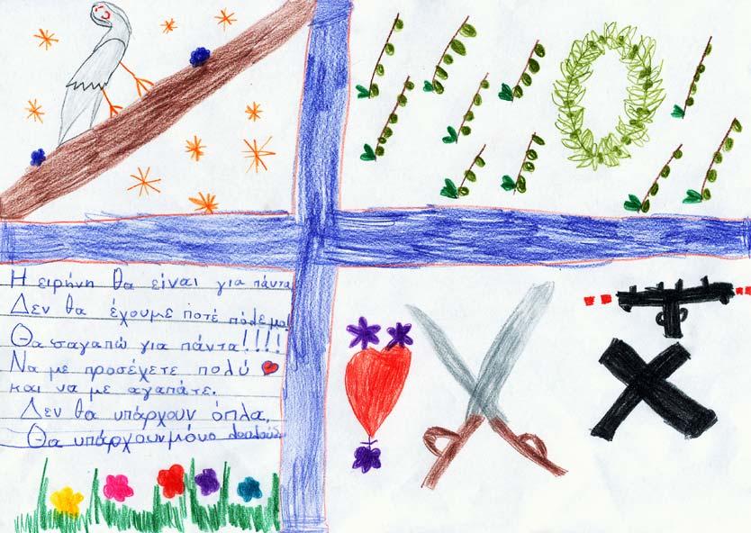 Η Ειρήνη από την Αναστασία Κεμανετζίδου
