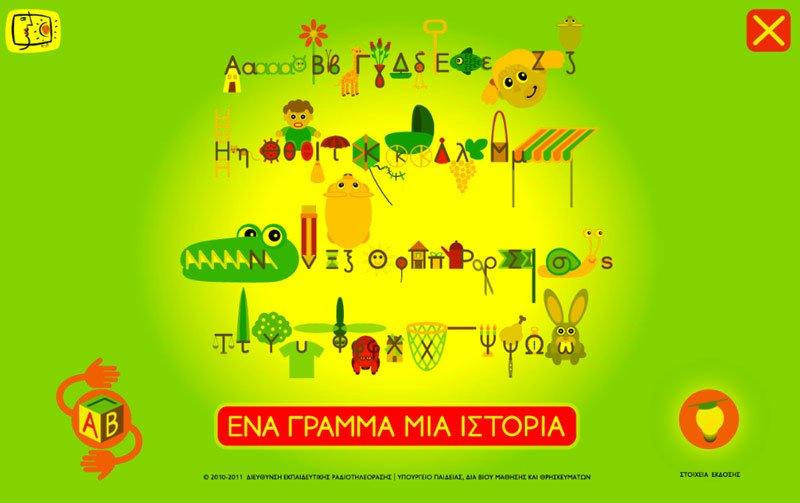 ena_gramma_mia_istoria_edu