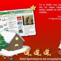 Καλά Χριστούγεννα και Ευτυχισμένο το 2012