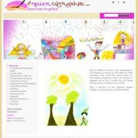 Η πρώτη τάξη γράφει … στην ιστοσελίδα της