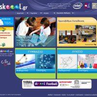 Skoool.gr – εκπαιδευτικό υλικό
