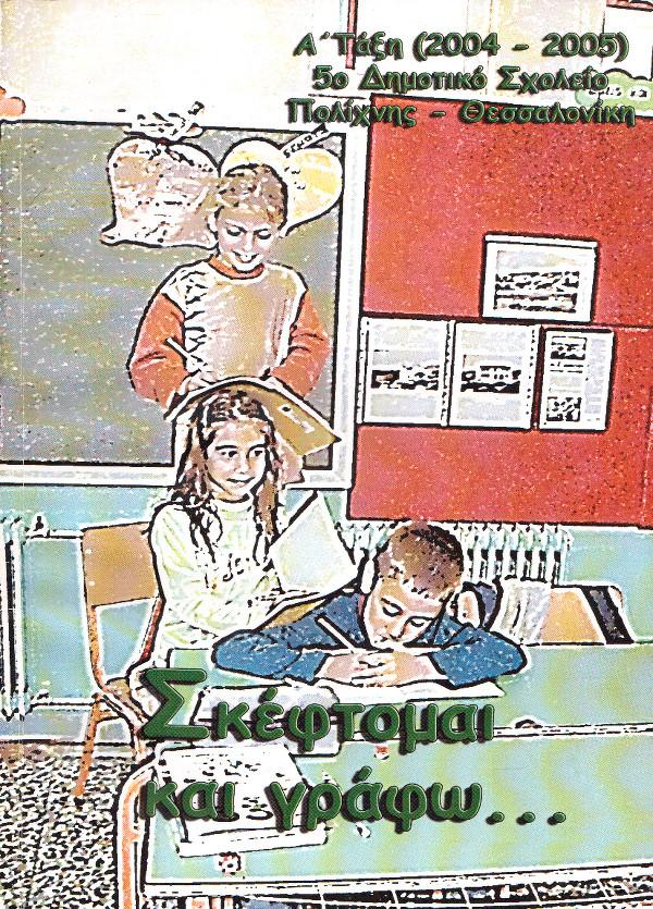 skeftomai-kai-grafo-anastasia-stoltidou
