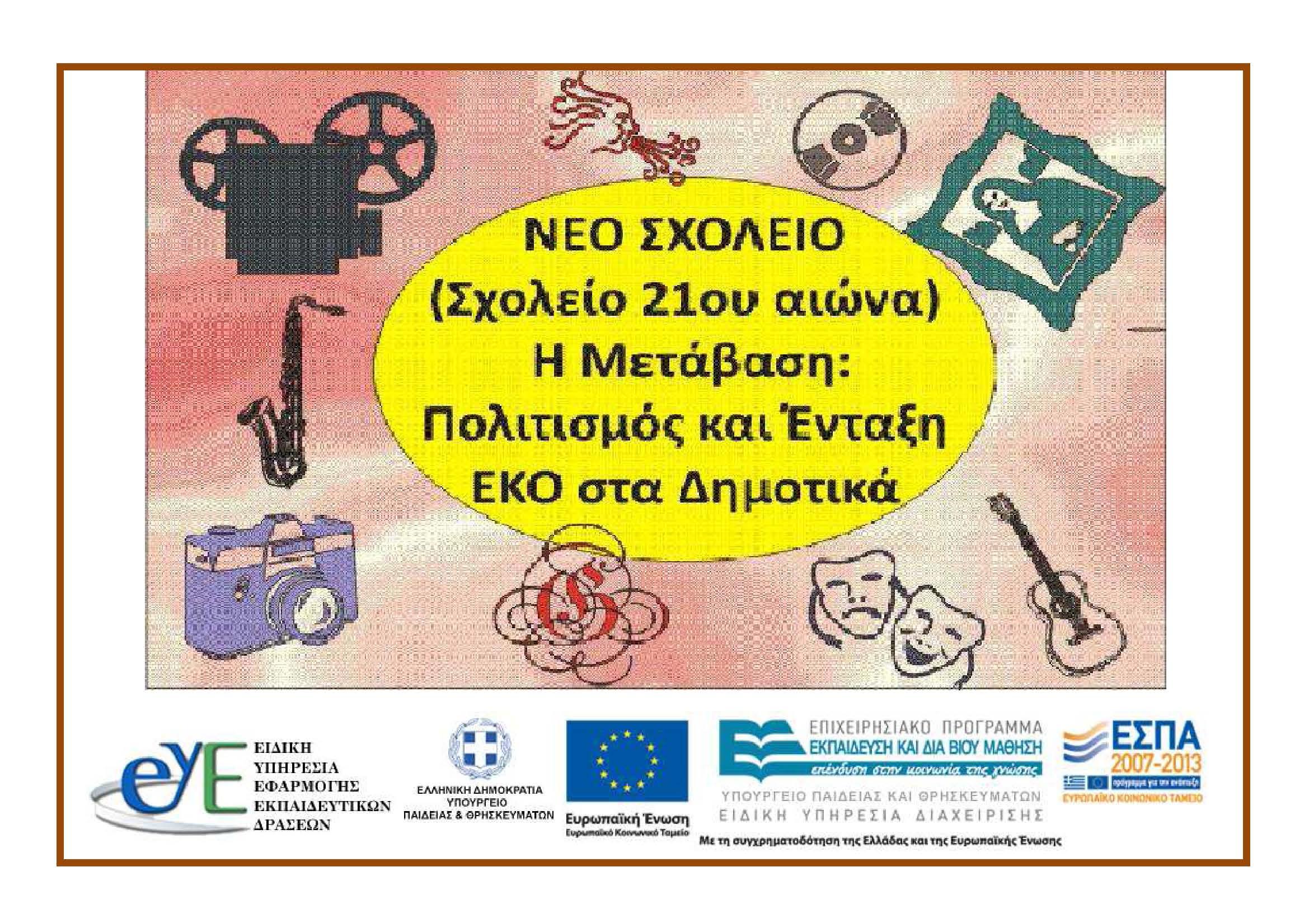 ΝΕΟ_ΣΧΟΛΕΙΟ