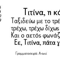 Γραμματοσειρά A-taxi