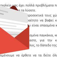 Γράμμα στον Δήμαρχο