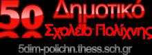 5ο Δημοτικό Σχολείο Πολίχνης | 5dim-polichn.thess.sch.gr